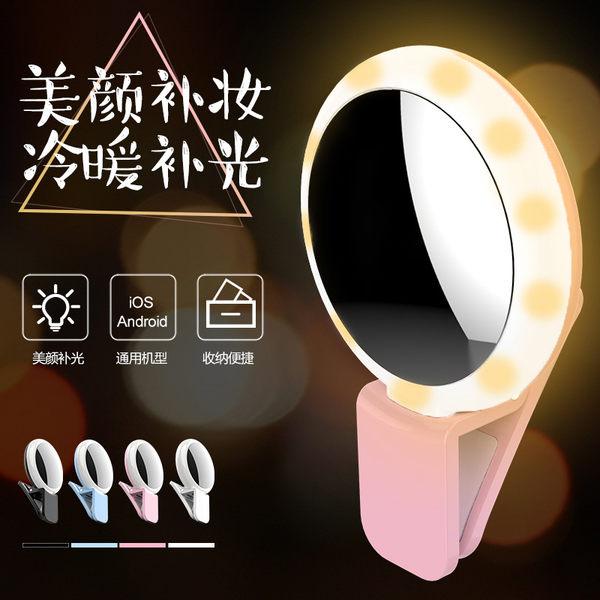 【PB12】手機補光燈 美顔燈 主播外置手機自拍燈 自拍神器 手機通用補光燈