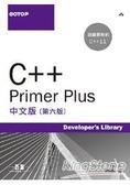 C  Primer Plus中文版(第六版)