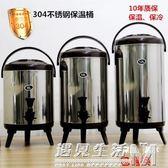 不銹鋼內膽保溫奶茶桶商用豆漿桶奶茶店用品飲料桶茶水桶大容量8L WD 遇見生活