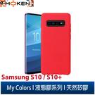 【默肯國際】My Colors液態膠系列Samsung Galaxy S10/S10+ 新液態矽膠 絲滑 柔軟 手機保護殼