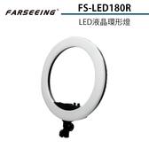 黑熊館 Farseeing 凡賽 FS-LED180R LED液晶環形燈 補光燈 人像攝影 靜物拍攝 新聞攝影