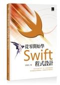 (二手書)從零開始學Swift程式設計