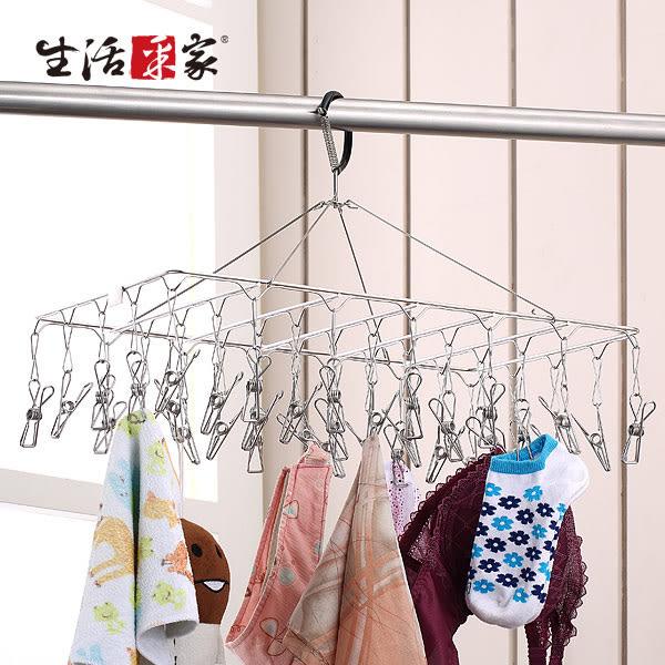 35夾長方晾曬衣架 生活采家 台灣製304不鏽鋼 陽台室內室外晾曬 收納置物架#27165
