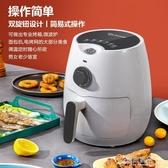 氣炸鍋 空氣炸鍋家用大容量多功能薯條機全自動智能電炸鍋新款 YYJ【免運快出】