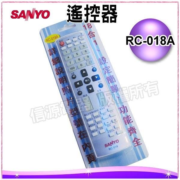 【信源】全新〞三洋專用多功能18合1遙控器《RC-018A》線上刷卡~免運費