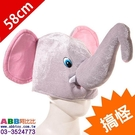 A0039_大象帽#面具面罩眼罩眼鏡帽帽子臉彩假髮髮圈髮夾變裝派對