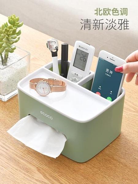 紙巾盒抽紙盒家用客廳餐廳茶幾簡約可愛遙控器收納多功能創意家居 伊衫風尚