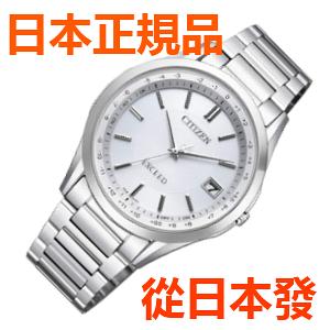 免運費 日本正規貨 公民 EXCEED 直飛 太陽能無線電鐘 男士手錶 CB1110-53A