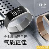 智慧手環男測心率血壓手錶防水計步器
