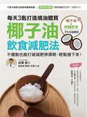 (二手書)椰子油飲食減肥法:每天3匙打造燒油體質,不運動也能打破減肥停滯期,輕..