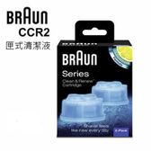 【德國百靈BRAUN】匣式清潔液(2入裝)CCR2 保存期限: 2022.06