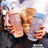 塑料杯水杯塑料便攜耐摔原宿杯子女學生磨砂學生創意潮流水瓶子 一週年慶 全館免運特惠