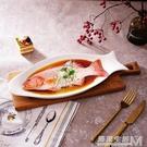 純白陶瓷魚形盤子創意西餐異形碟餐廳蒸魚盤家用菜盤餐具套裝  WD 遇見生活