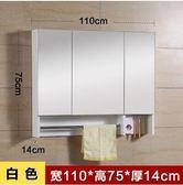 實木浴室鏡櫃壁掛牆式衛生間廁所洗手間鏡面櫃儲物箱白色110公分(帶毛巾桿 擠牙膏器)