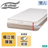 ◎獨立筒彈簧床 可拆式雙層床墊 N-sleep P1-CR 雙人 NITORI宜得利家居