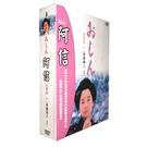 阿信 完全版二:青春篇 DVD【第37~86集】(小琳綾子/田中裕子/已羽信子)