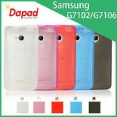 ◎Dapad Samsung Galaxy Grand 2 G7106/G7102  雙料背蓋保護殼/保護套/背蓋/背蓋保護殼/裸殼/手機套