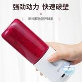 榨汁機便攜充電式榨汁機小型家用榨汁杯電動果汁機迷你料理水果汁2 色
