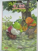 【書寶二手書T8/少年童書_FHR】嗨!你好_原著:張秋生 改寫:李美華