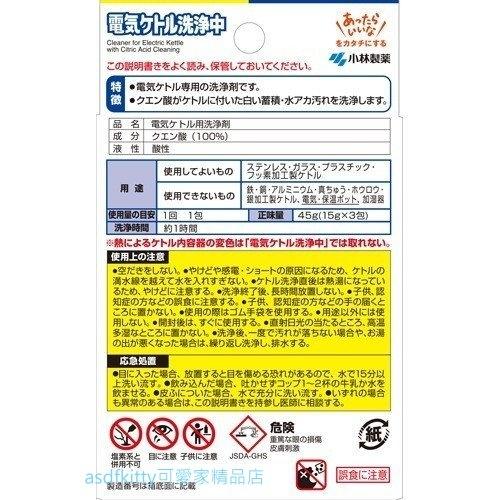 asdfkitty可愛家☆小林製藥 電熱水壺洗淨劑-3包入-日本正版商品