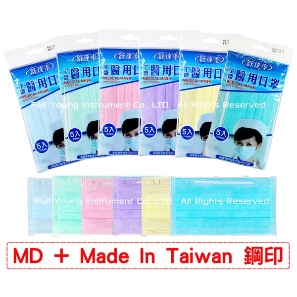【醫康生活家】雙鋼印► 舒達率 醫用大人口罩 5入包 -藍/綠/粉/紫/黃/天青藍-MD醫療口罩