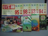 【書寶二手書T6/少年童書_RIT】小牛頓_93~98期間_共4本合售_地球發燒了!等