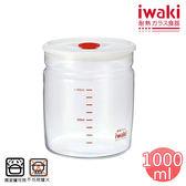 iwaki 玻璃微波密封罐(白蓋款) 1L