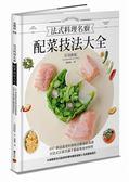 法式料理名廚配菜技法大全:100+創意蔬菜料理與肉類海鮮食譜,以法式正統烹調手..