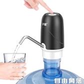 桶裝水抽水器 家用壓水器 智慧飲水機 電動自動上水器 充電 自由角落
