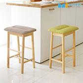 吧椅 吧檯椅 高腳椅 韓國 艾迪原木吧台椅 MH家居