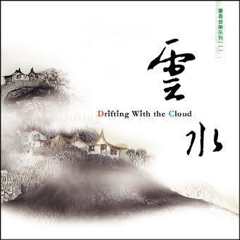 書香音樂系列1 雲水 CD (音樂影片購)