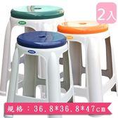 ★2件超值組★KEYWAY大團圓椅(三色) RC-731【愛買】