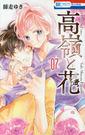 高嶺と花<07>(花とゆめコミックス) 日文書