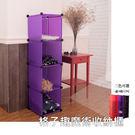 【dayneeds】【免運費】格子趣魔術收納櫃_亮紫色(4格12吋)/置物櫃/組合櫃/書櫃/鞋櫃/展示櫃