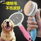 寵物狗狗梳子貓咪梳子脫毛刷梳開結梳梳毛除毛專用神器泰迪 金毛
