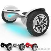 平衡車兒童兩輪電動扭扭車雙輪成人智慧體感思維車代步車 優家小鋪igo