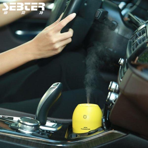 車載加濕器汽車空氣加濕器車用車載空氣凈化器香薰噴霧迷你【限量85折】