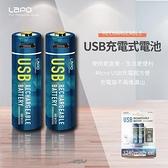3號電池(2入) 1.5V 充電式電池AA 鋰電池(附一對二Micro USB充電線)