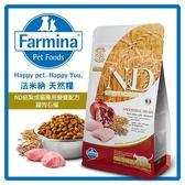 【力奇】法米納Farmina- ND結紮挑嘴成貓天然低穀糧-雞肉石榴 1.5kg - 可超取(A312B14)