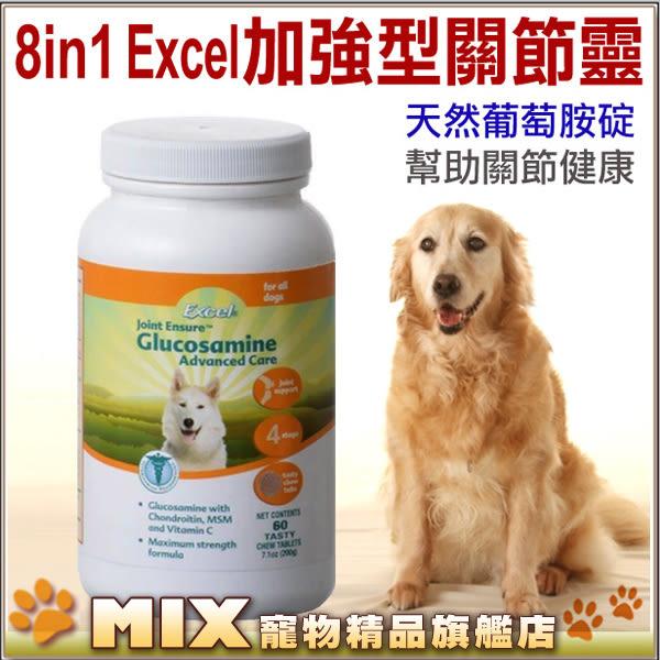 ◆MIX米克斯◆美國 8in1.Excel加強型關節靈(天然葡萄糖胺)60碇,幫助關節健康