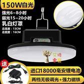 充電燈泡 夜市燈地攤燈充電燈泡led停電神器超亮擺攤無線應急照明燈