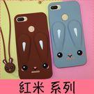 【萌萌噠】紅米6 5 plus 紅米note5/4x  網紅女款 可愛卡通立體兔子保護殼 全包防摔矽膠軟殼 手機殼
