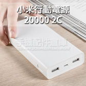 【原廠盒裝】小米行動電源 2C 20000/移動電源/雙USB/快速自充/環保材質/備援電池/備用/後備電池-ZW