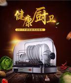 全自動筷子消毒機餐具碗筷瀝水架烘乾收納盒消毒櫃  名購居家 igo