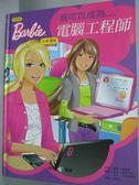 【書寶二手書T6/少年童書_YDH】我可以成為-電腦工程師_蘇珊.瑪蓮蔻