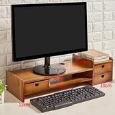 加長款顯示器屏增高架子底座桌面置物整理架【淘夢屋】