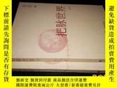 全新書博民逛書店把脈世界(套裝上下冊)1767 陸忠偉著 中央編譯出版社 ISB