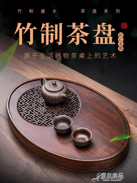 茶盤 竹制托盤排水瀝儲水式干泡盤茶具橢圓形茶海茶臺【快速出貨】