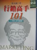 【書寶二手書T1/行銷_JLV】行銷高手101_張永誠