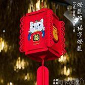 新年狂歡   2019年新年裝飾用品小燈籠過年春節節日商場場景布置掛件創意掛飾 DF -可卡衣櫃